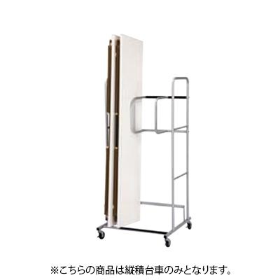 折りたたみテーブル用台車/縦型/【幅700×奥行710mm 6台用】/DS-6T