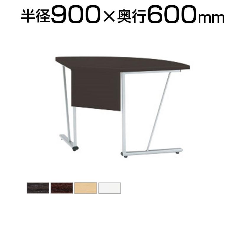エグゼクティブテーブル EZY 高級会議テーブル コーナー 指紋レス(一部カラー) 半径900×奥行600×高さ700mm EZY-6090R