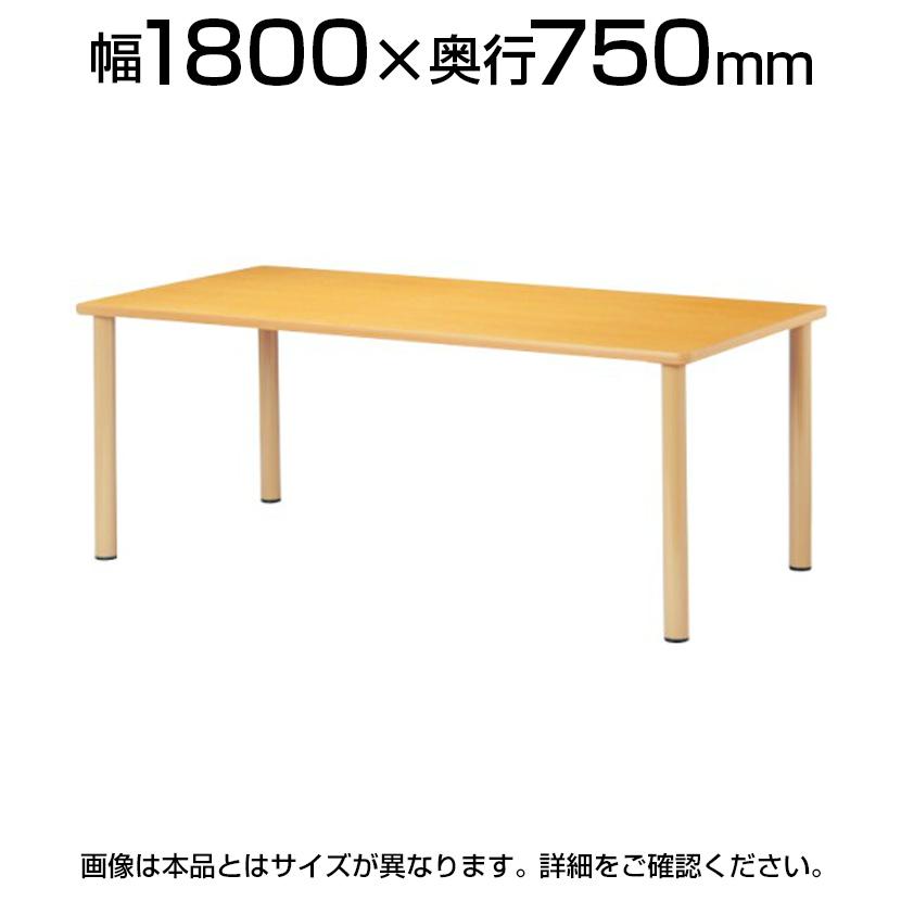 ダイニングテーブル/4本脚タイプ/幅1800×奥行750mm/FED-1875Kダイニングテーブル リビングテーブル 机 デスク 介護施設 老人ホーム 福祉施設