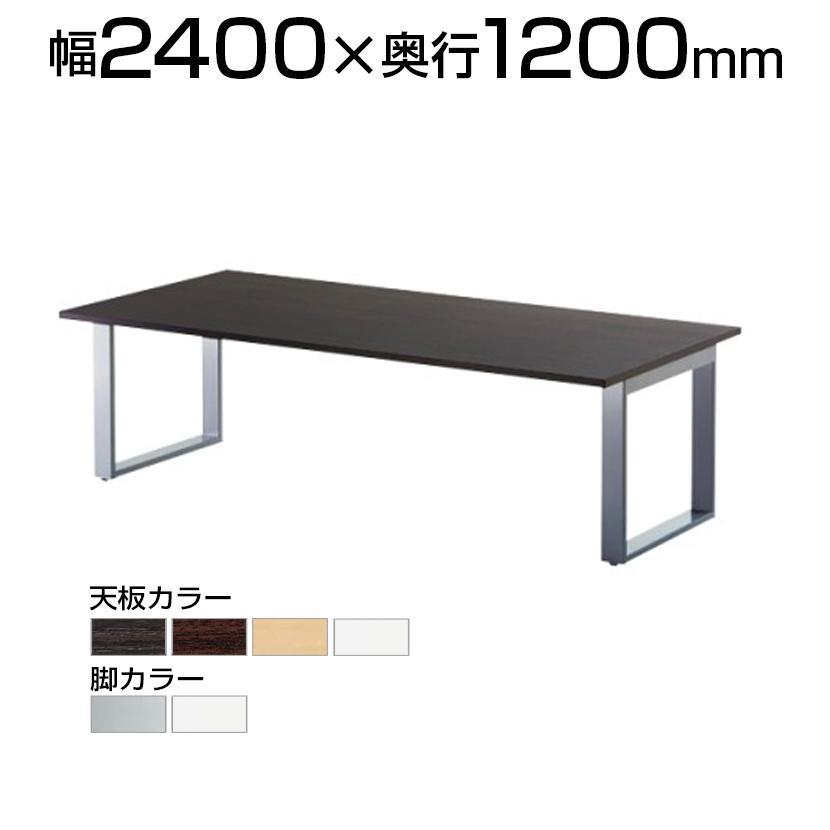 エグゼクティブテーブルGST 高級会議テーブル スタンダードタイプ 幅2400×奥行1200×高さ720mm GST-2412