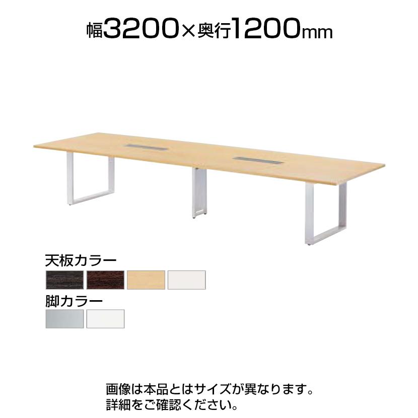 エグゼクティブテーブルGST 高級会議テーブル ワイヤリングBOXタイプ 幅3200×奥行1200×高さ720mm GST-3212W