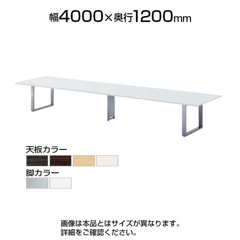 エグゼクティブテーブルGST 高級会議テーブル スタンダードタイプ 幅4000×奥行1200×高さ720mm GST-4012
