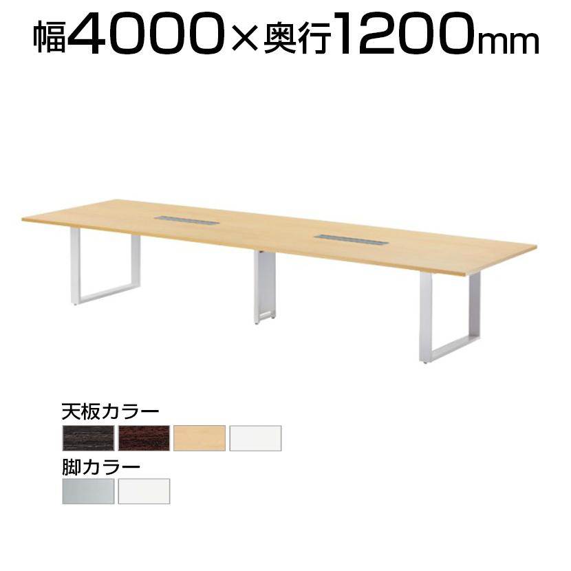 エグゼクティブテーブルGST 高級会議テーブル ワイヤリングBOXタイプ 幅4000×奥行1200×高さ720mm GST-4012W