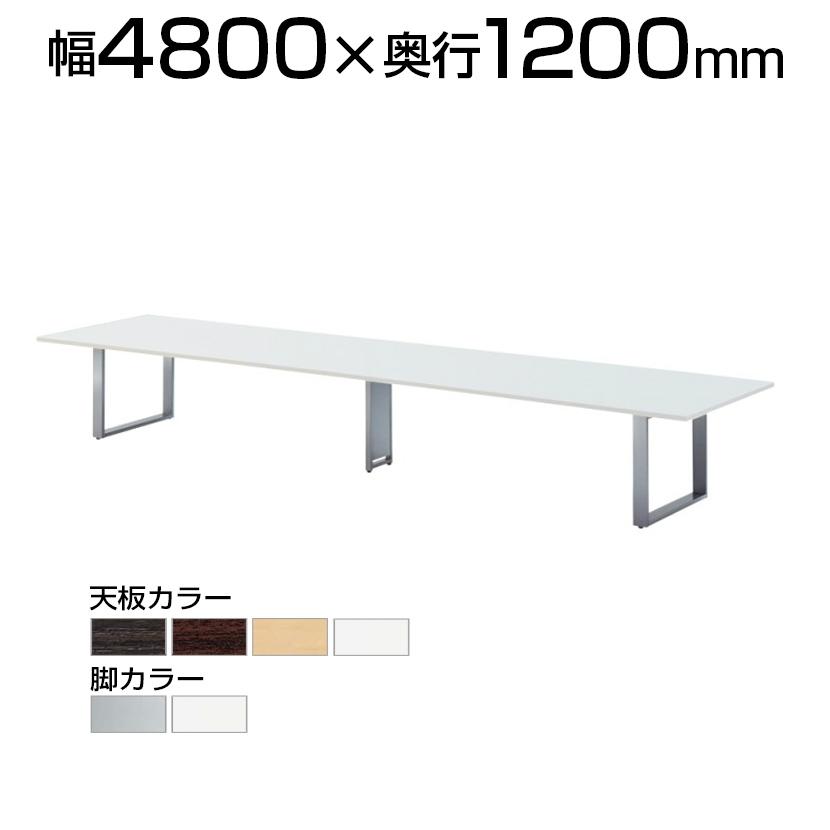エグゼクティブテーブルGST 高級会議テーブル スタンダードタイプ 幅4800×奥行1200×高さ720mm GST-4812