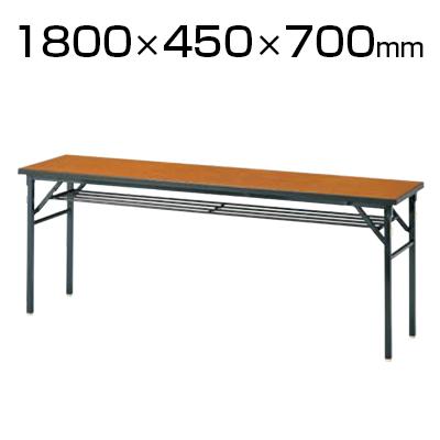 折りたたみテーブル/幅1800×奥行450mm 薄型スチールパイプ脚/HS-1845B