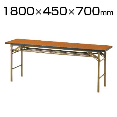 折りたたみテーブル/幅1800×奥行450mm スチールパイプ脚/HS-1845K