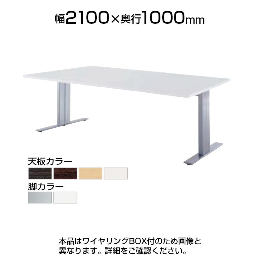 エグゼクティブテーブルHTH 高級会議テーブル ワイヤリングBOXタイプ 幅2100×奥行1000×高さ720mm HTH-2110W