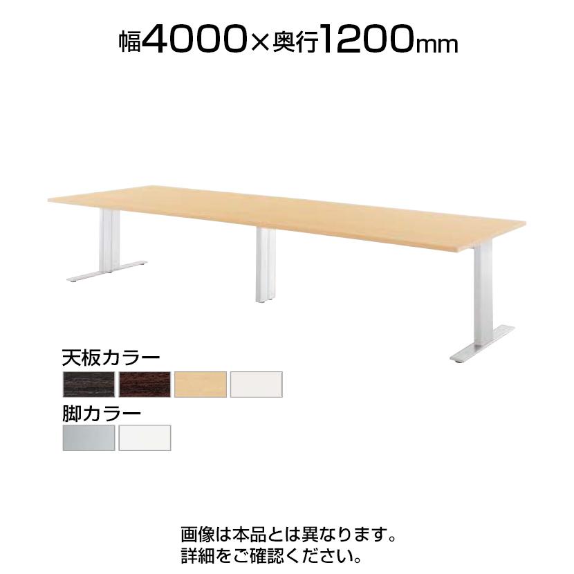 エグゼクティブテーブルHTH 高級会議テーブル スタンダードタイプ 幅4000×奥行1200×高さ720mm HTH-4012