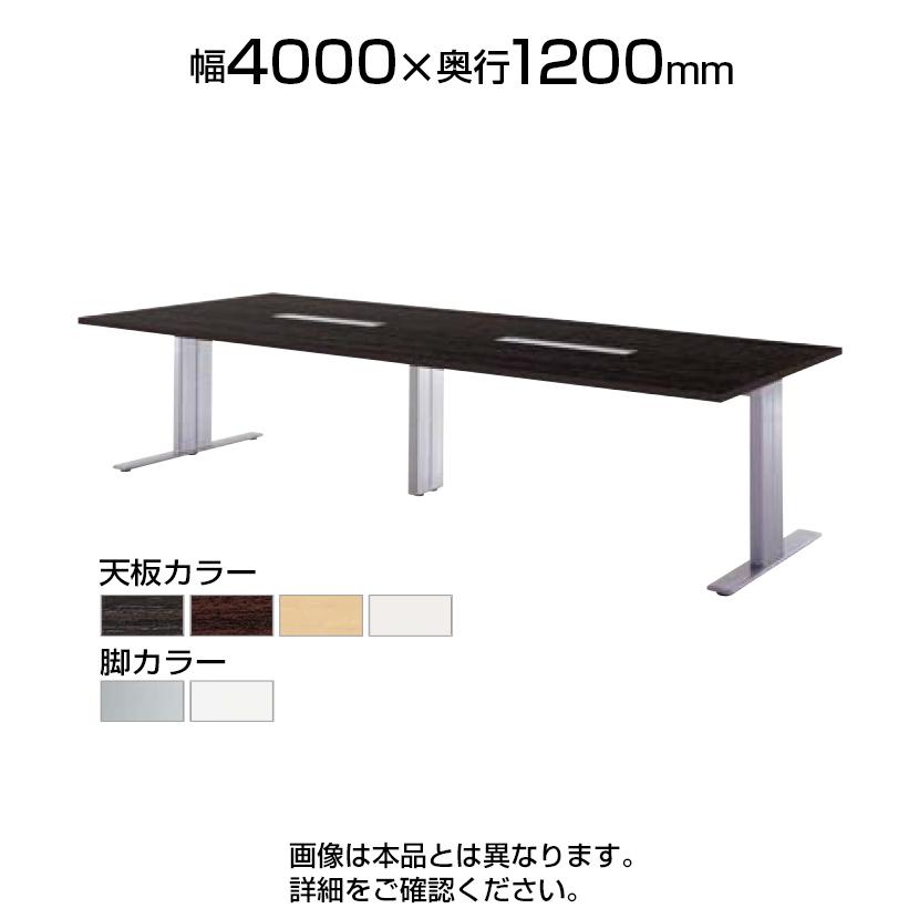 エグゼクティブテーブルHTH 高級会議テーブル ワイヤリングBOXタイプ 幅4000×奥行1200×高さ720mm HTH-4012W