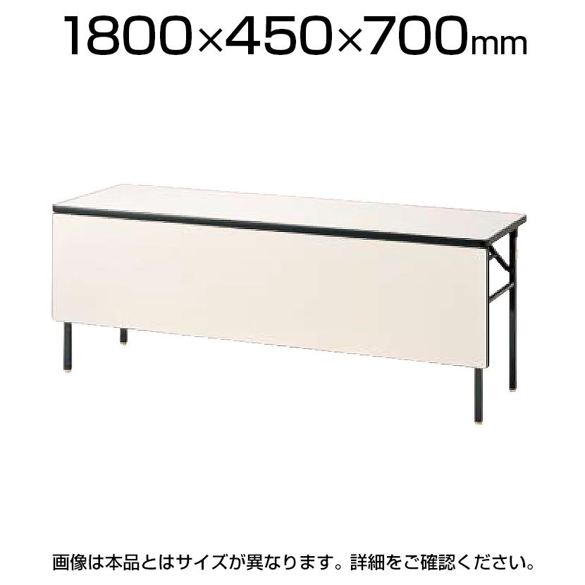 折りたたみテーブル/幅1800×奥行450mm ソフトエッジ巻 パネル付/KBR-1845PS