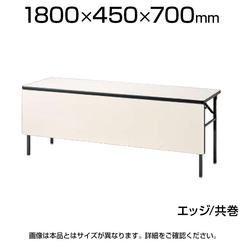 折りたたみテーブル/幅1800×奥行450mm 共巻 パネル付/KBR-1845PT