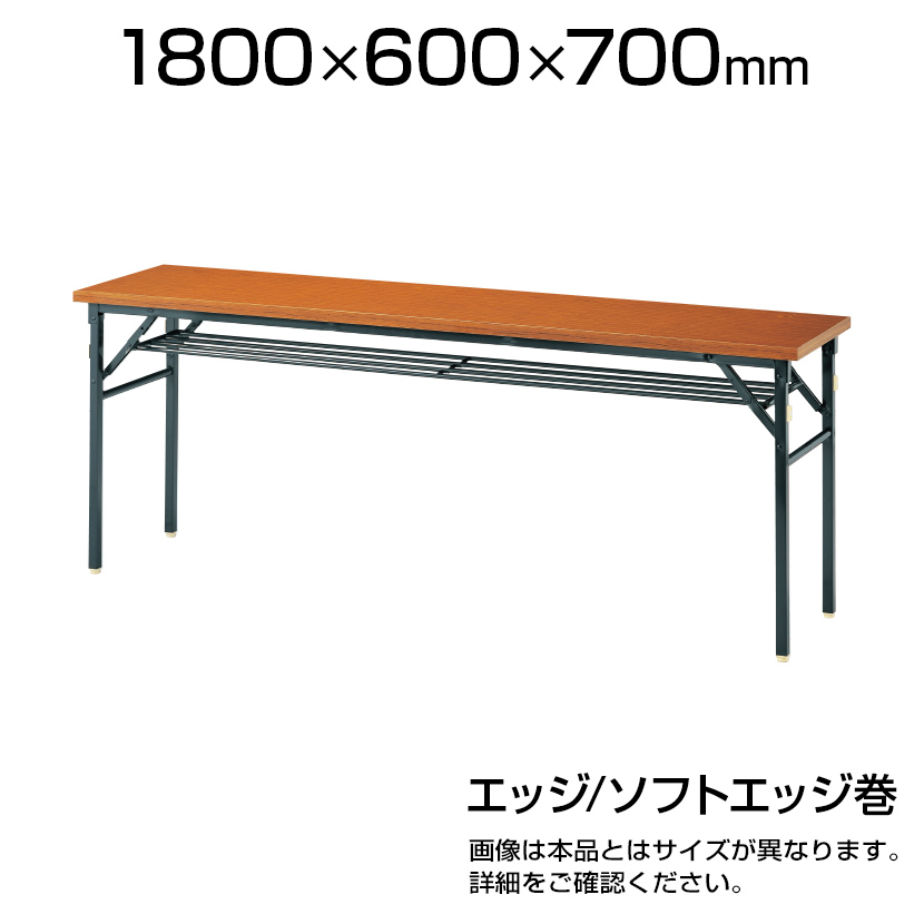 折りたたみテーブル/幅1800×奥行600mm ソフトエッジ巻 パネル無/KBR-1860S