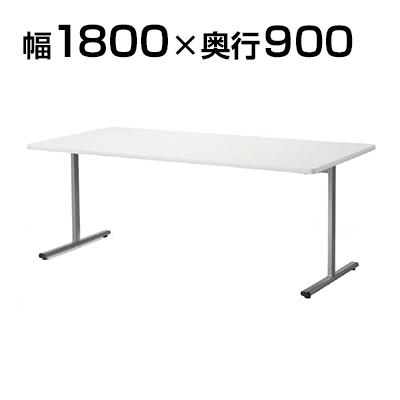 会議用テーブル/角型/幅1800×奥行900mm/KRT-1890K