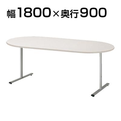 会議用テーブル/楕円型/幅1800×奥行900mm/KRT-1890R