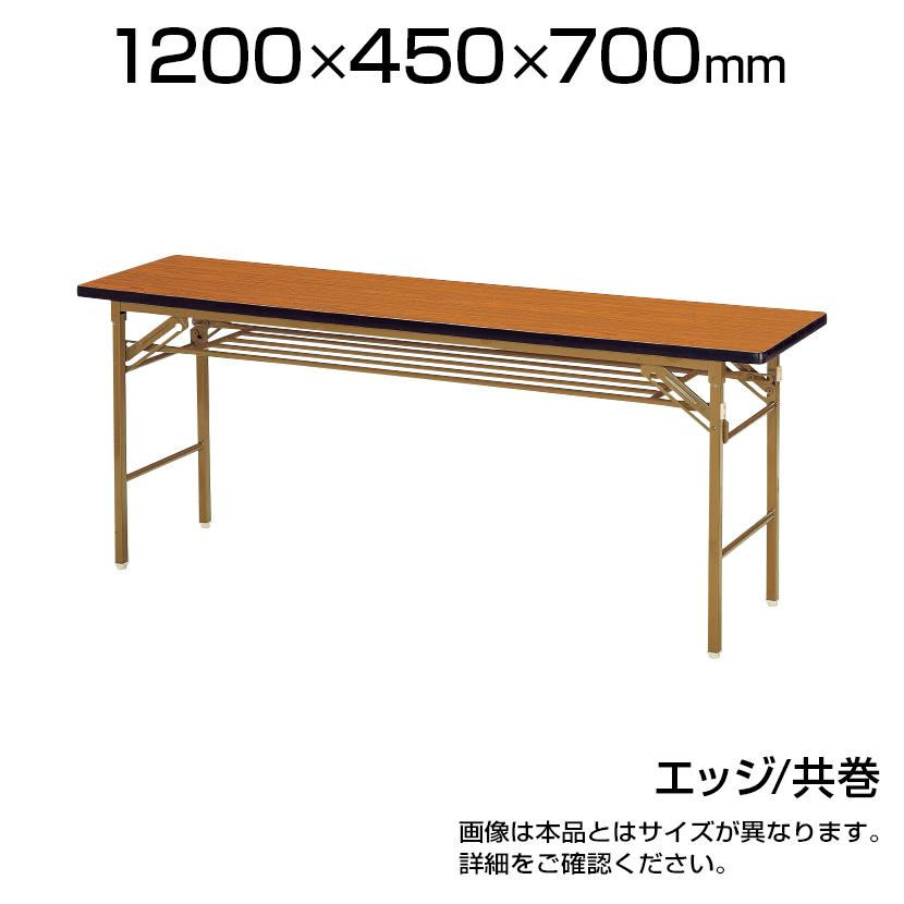 折りたたみテーブル/幅1200×奥行450mm 共巻 ゴールド脚/KT-1245T