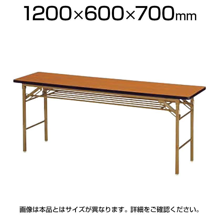 折りたたみテーブル/幅1200×奥行600mm ソフトエッジ巻 ゴールド脚/KT-1260S