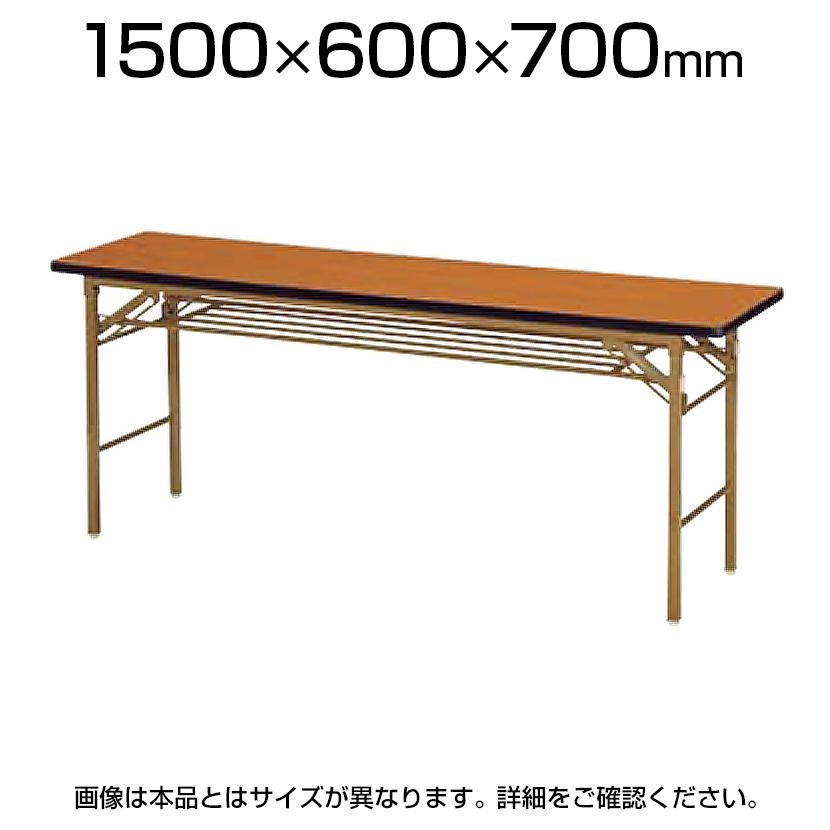 新しい到着 ソフトエッジ巻折りたたみテーブル/幅1500×奥行600mm ソフトエッジ巻 ゴールド脚/KT-1560S, タヌママチ:569e5f6f --- blablagames.net