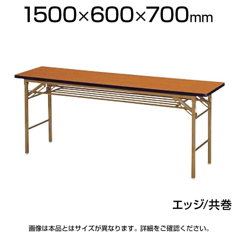 折りたたみテーブル/幅1500×奥行600mm 共巻 ゴールド脚/KT-1560T