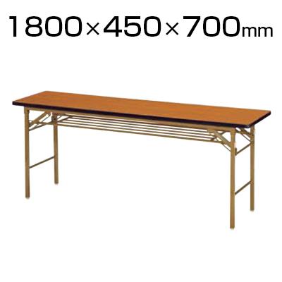 折りたたみテーブル/幅1800×奥行450mm ソフトエッジ巻 ゴールド脚/KT-1845S