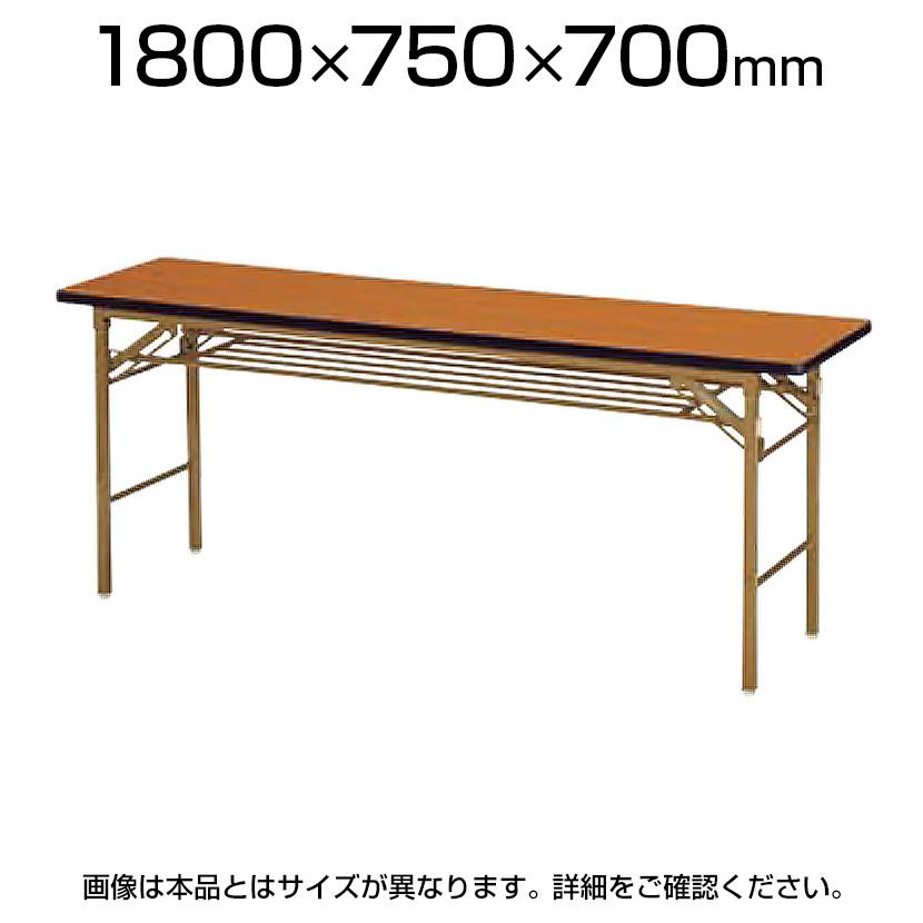 折りたたみテーブル/幅1800×奥行750mm ソフトエッジ巻 ゴールド脚/KT-1875S