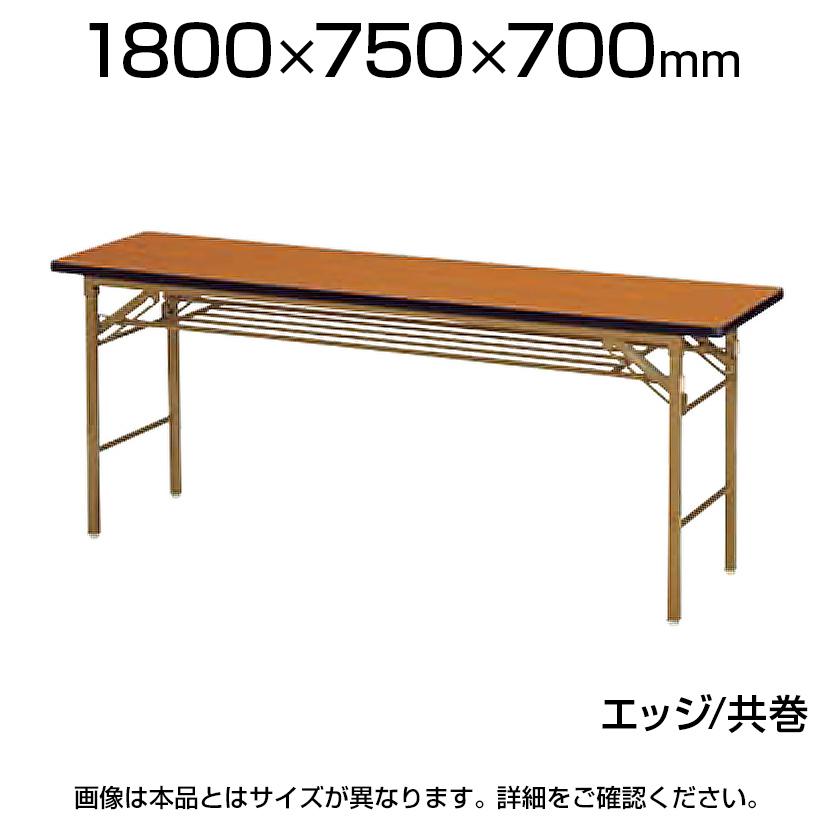 折りたたみテーブル/幅1800×奥行750mm 共巻 ゴールド脚/KT-1875T