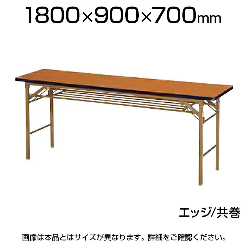 折りたたみテーブル/幅1800×奥行900mm 共巻 ゴールド脚/KT-G1890T