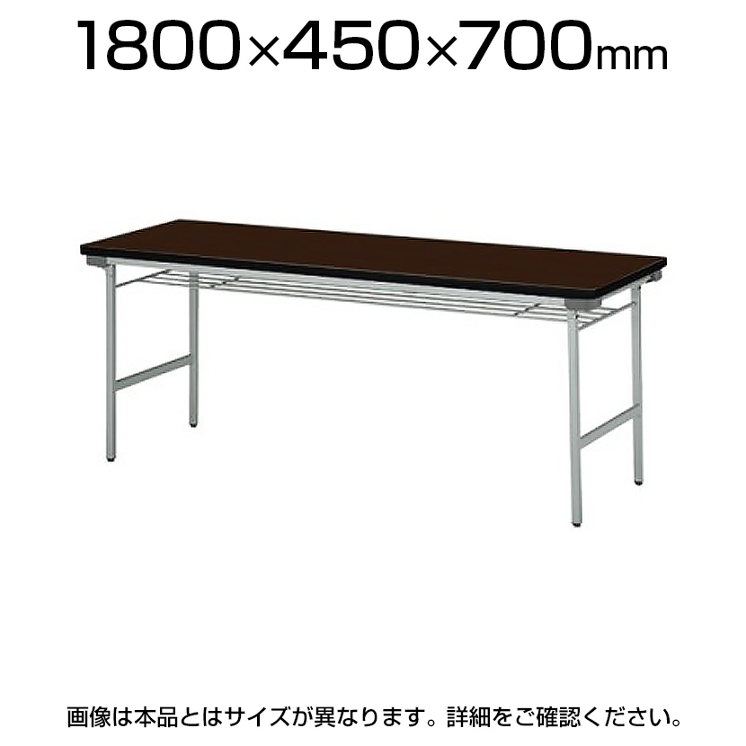 折りたたみテーブル 薄型 省スペース収納/幅1800×奥行450mm スチール塗装脚 棚付/KU-1845