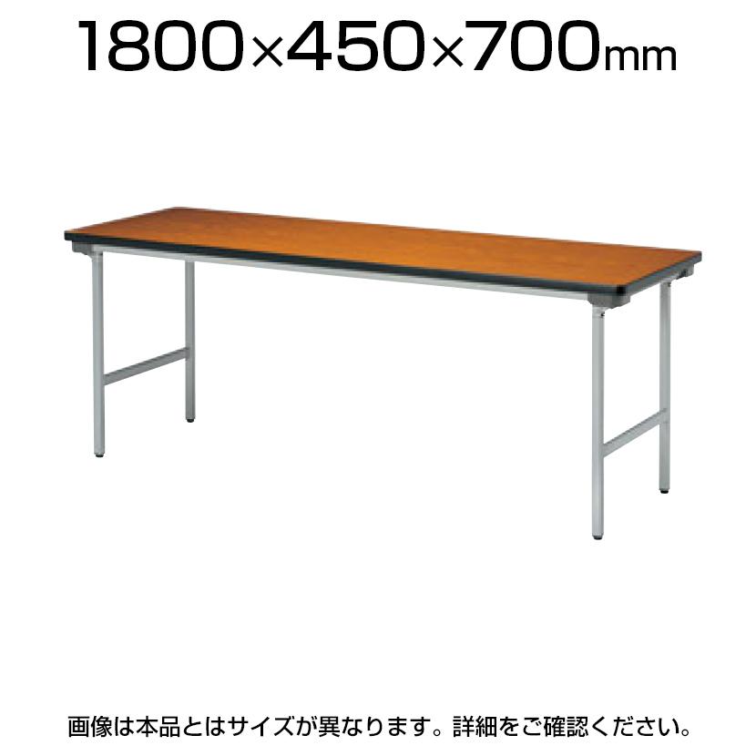 折りたたみテーブル/幅1800×奥行450mm アルミ塗装脚 棚無/KU-1845AN