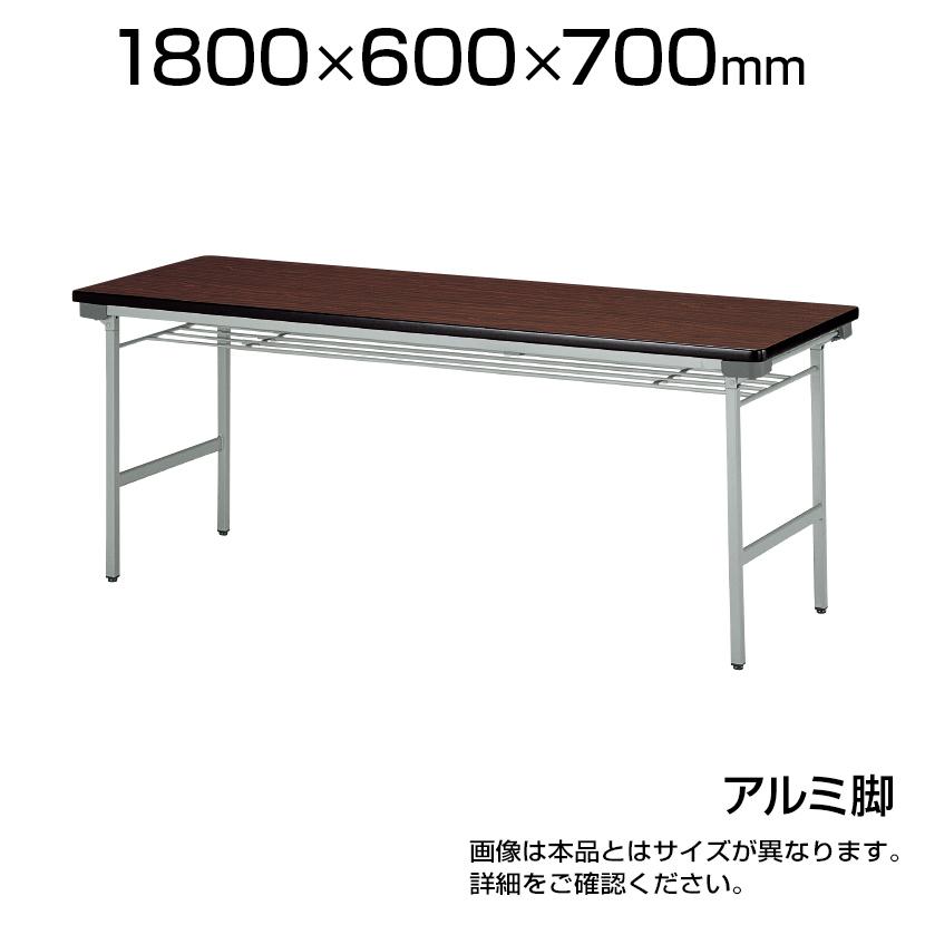 折りたたみテーブル 薄型 省スペース収納/幅1800×奥行600mm アルミ塗装脚 棚付/KU-1860A