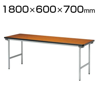 折りたたみテーブル 薄型 省スペース収納/幅1800×奥行600mm アルミ塗装脚 棚無/KU-1860AN
