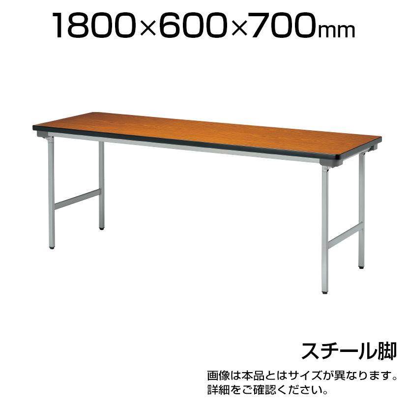 折りたたみテーブル 薄型 省スペース収納/幅1800×奥行600mm スチール塗装脚 棚無/KU-1860N