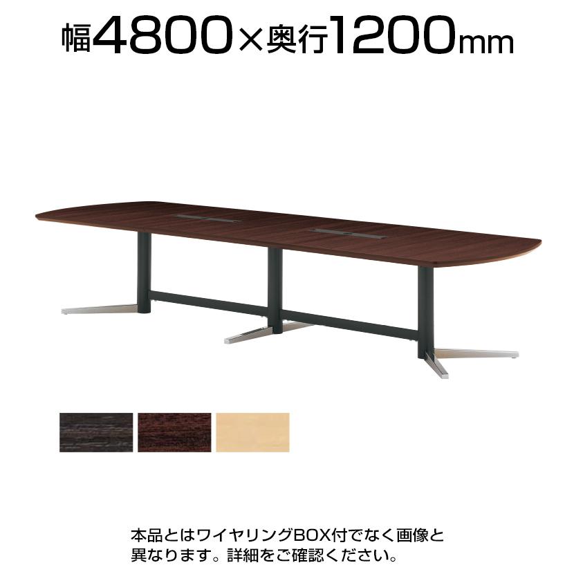 エグゼクティブテーブルKV 高級会議テーブル 指紋レス(一部カラー) スタンダードタイプ・クロームメッキ脚 幅4800×奥行1200×高さ700mm KV-4812