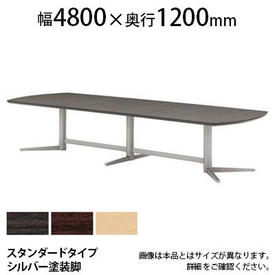 エグゼクティブテーブルKV 高級会議テーブル 指紋レス(一部カラー) スタンダードタイプ・シルバー塗装脚 幅4800×奥行1200×高さ700mm KV-4812S