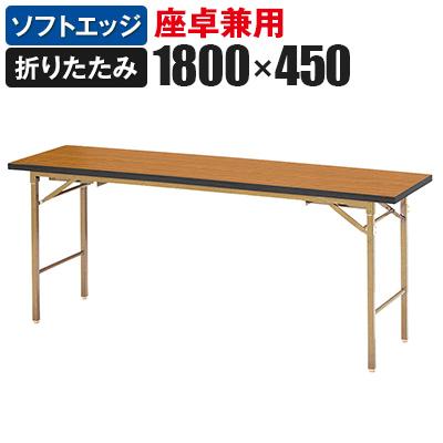 折りたたみテーブル 座卓兼用 すり脚/幅1800×奥行450mm ソフトエッジ巻/KZB-1845S