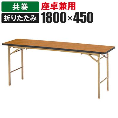 折りたたみテーブル 座卓兼用 すり脚/幅1800×奥行450mm 共巻/KZB-1845T