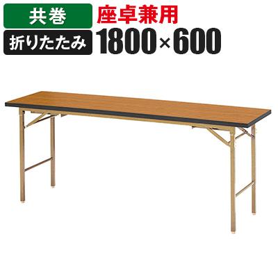 折りたたみテーブル 座卓兼用テーブル/幅1800×奥行600mm 共巻/KZB-1860T