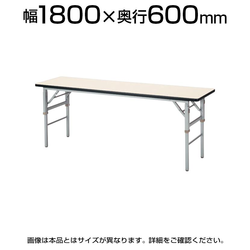 折りたたみテーブル 座卓兼用テーブル/幅1800×奥行600mm ソフトエッジ巻/KZR-1860S