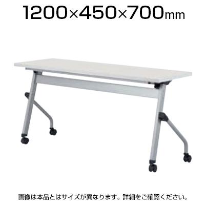 【国産】スタッキングテーブル LCJ 幅1200×奥行450mm・パネルなし/LCJ-1245
