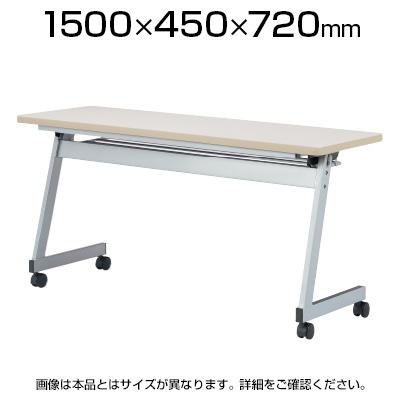 スタックテーブル 会議テーブル/幅1500×奥行450×高さ720mm 幕板なし/LFZ-1545H