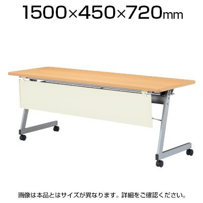 スタックテーブル 会議テーブル/幅1500×奥行450×高さ720mm 樹脂幕板付き/LFZ-1545HP