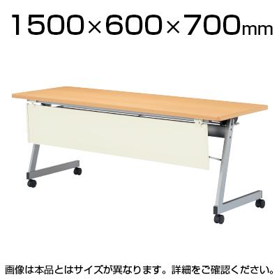 スタックテーブル 会議テーブル/幅1500×奥行600mm 樹脂パネル付き/LFZ-1560P