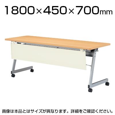 スタックテーブル 会議テーブル/幅1800×奥行450mm 樹脂パネル付き/LFZ-1845P