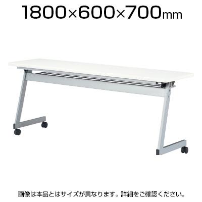 スタックテーブル 会議テーブル/幅1800×奥行600×高さ720mm 幕板なし/LFZ-1860H