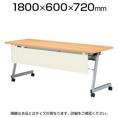 スタックテーブル 会議テーブル/幅1800×奥行600×高さ720mm 樹脂幕板付き/LFZ-1860HP