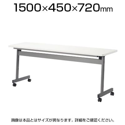 スタックテーブル 会議テーブル/幅1500×奥行450×高さ720mm 幕板なし/LHA-1545H