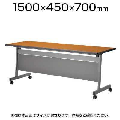 スタックテーブル 会議テーブル/幅1500×奥行450×高さ700mm 幕板付き/LHA-1545P