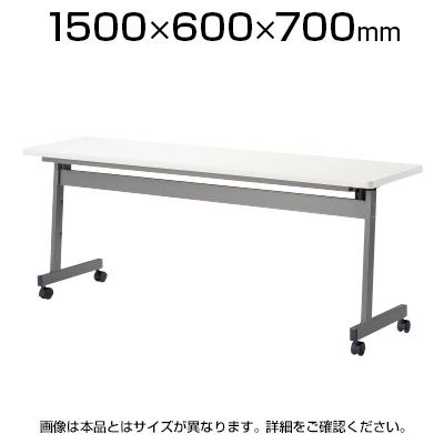 スタックテーブル 会議テーブル/幅1500×奥行600×高さ700mm 幕板なし/LHA-1560