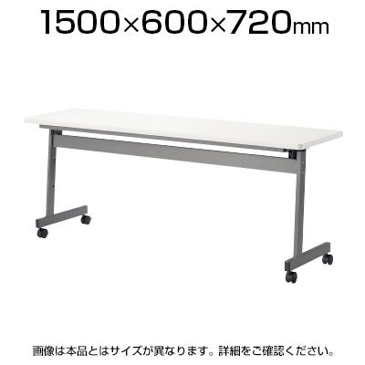 スタックテーブル 会議テーブル/幅1500×奥行600×高さ720mm 幕板なし/LHA-1560H