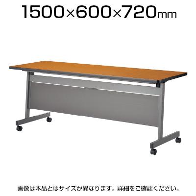 スタックテーブル 会議テーブル/幅1500×奥行600×高さ720mm 幕板付き/LHA-1560HP