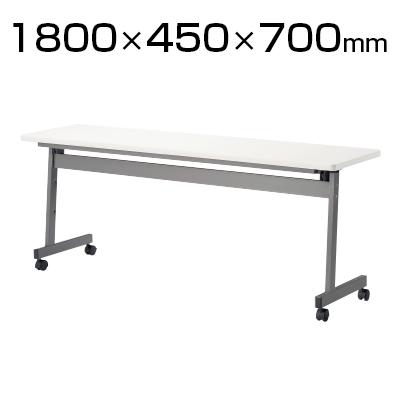 スタックテーブル 会議テーブル/幅1800×奥行450×高さ700mm 幕板なし/LHA-1845